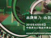 China: Vem aí a Prolight + Sound Guangzhou